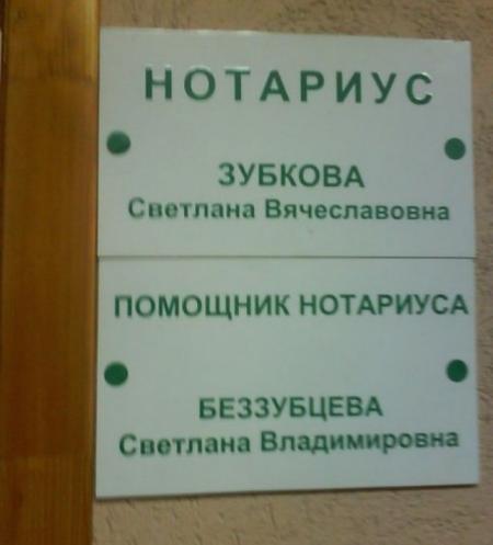 Кандидатура Шевцова не была утверждена из-за сомнений в его профессионализме, - Труба - Цензор.НЕТ 1599