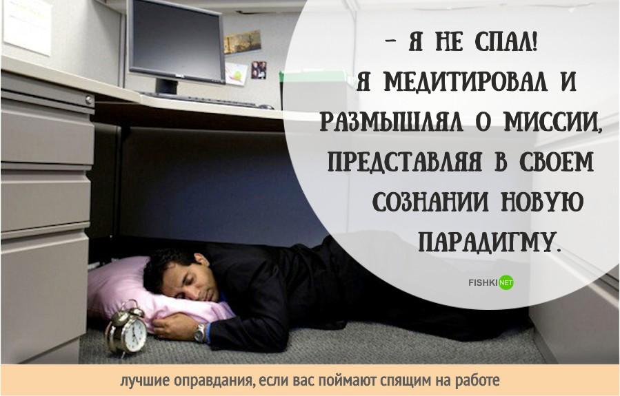 Памяти, смешные картинки сон на работе