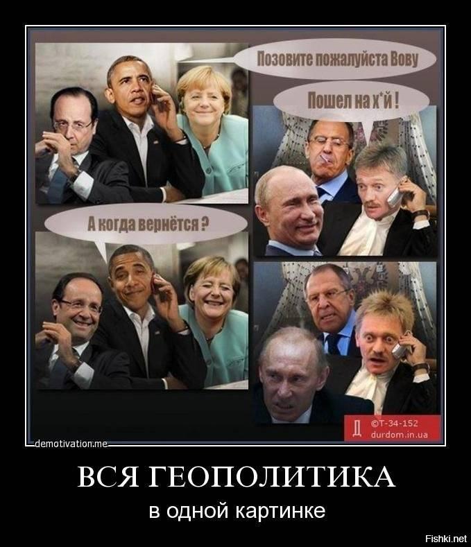 Демотиватор по геополитике
