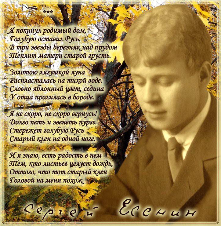 Сергей есенин картинки со стихами