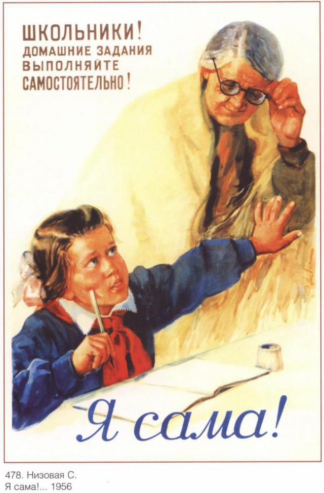 Советские плакаты о воспитании детей воспитание, дети, плакат