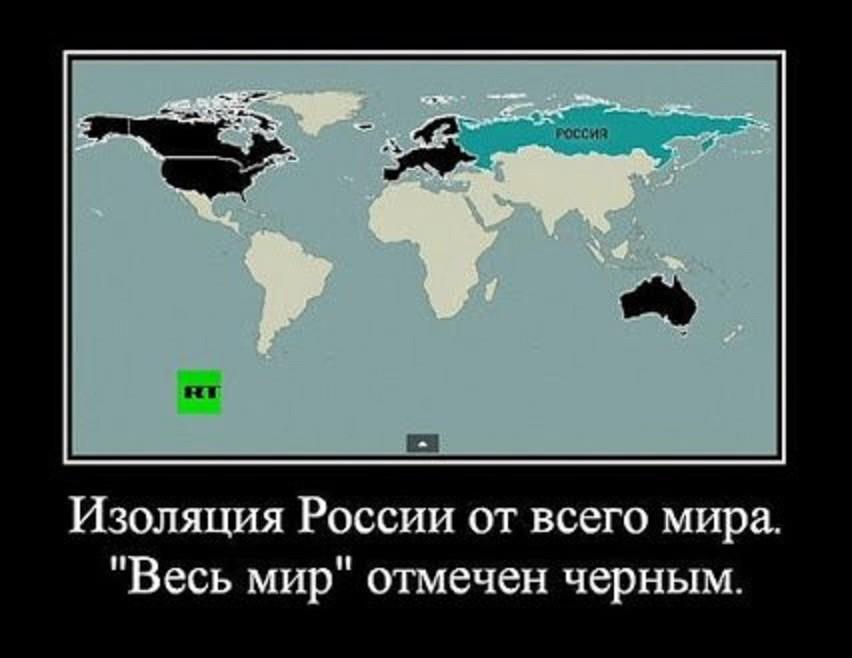 Картинки по запросу демотиватор россия против запада