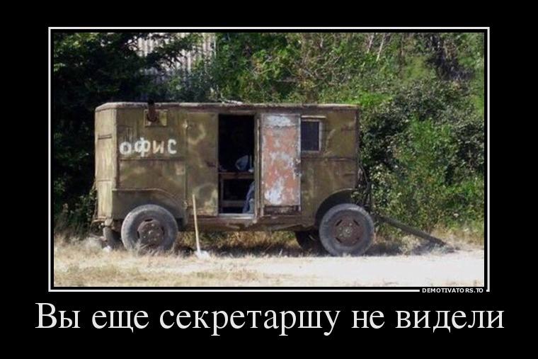 https://cdn.fishki.net/upload/post/201510/07/1688152/53979128_vyi-esche-sekretarshu-ne-videli.jpg