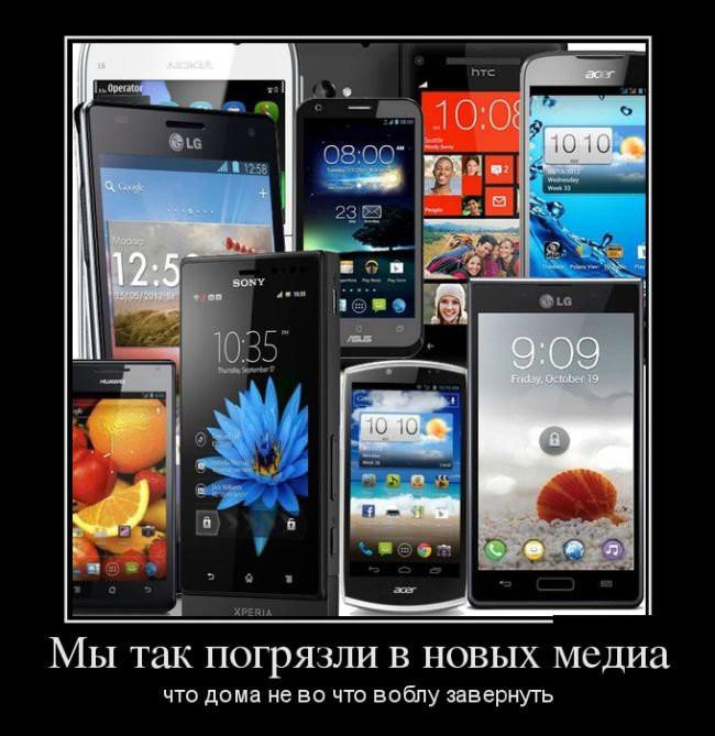 Картинки по запросу демотиватор мобильный оператор