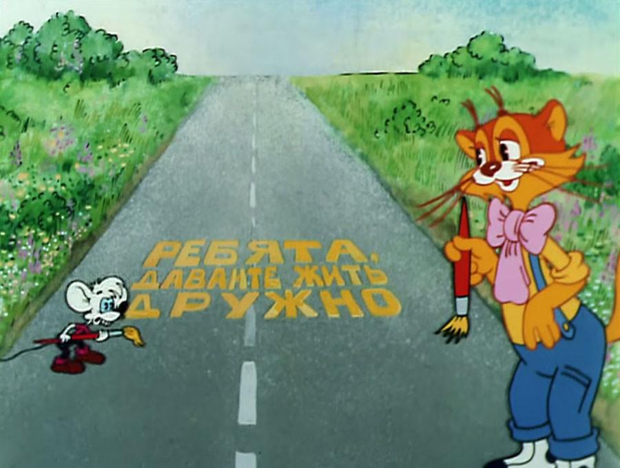 Картинки по запросу картинки с подписями из мультфильма про кота леопольда