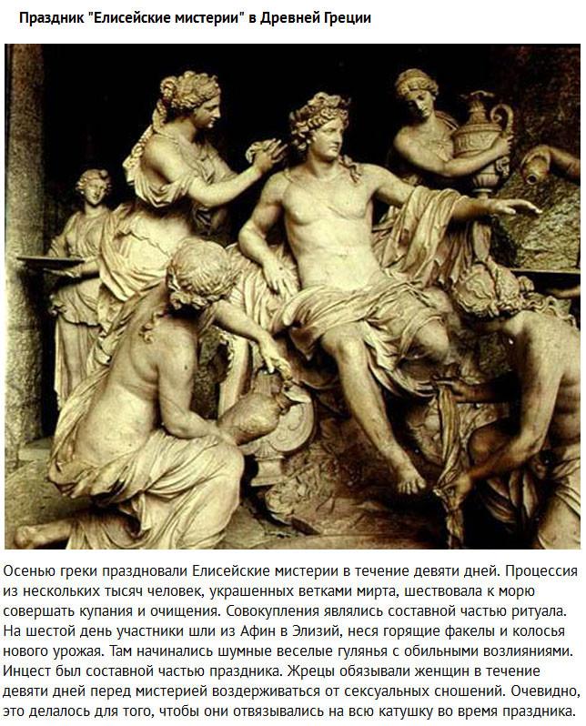 Сексуальные извращение древнего рима