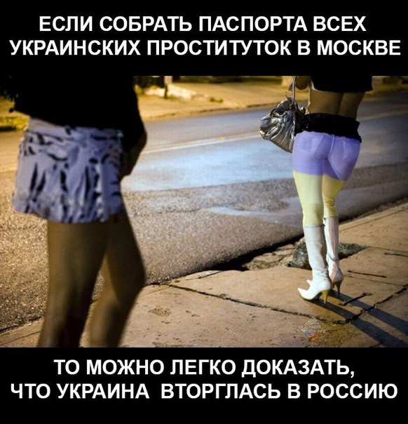 Украинских шлюхах об анекдот