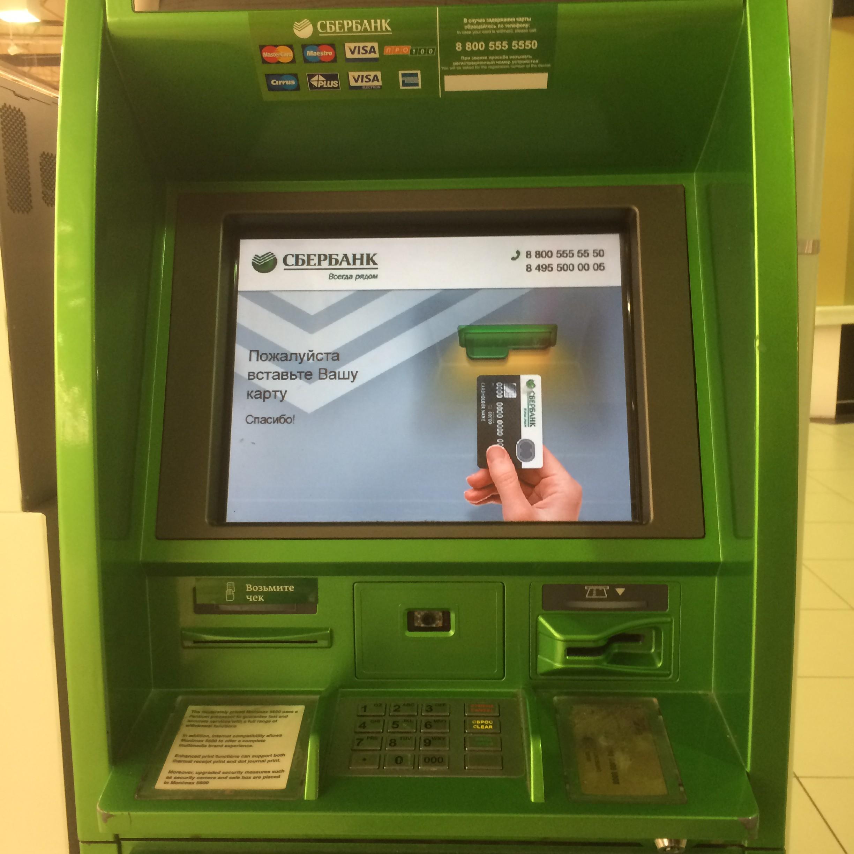 Картинка на банкомате