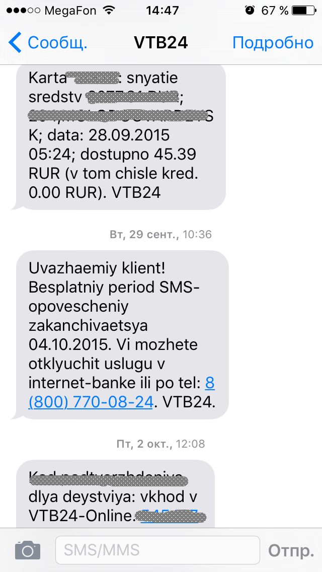 Оплата порносайтов через sms