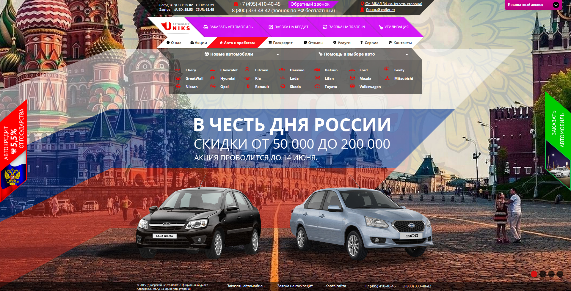 Отзывы автовладельцев об автосалонах в москве займы онлайн под птс