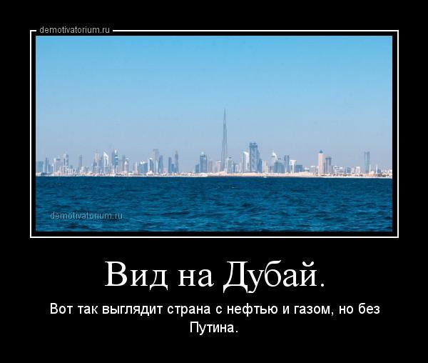 продаже картинка про дубай и россию знание