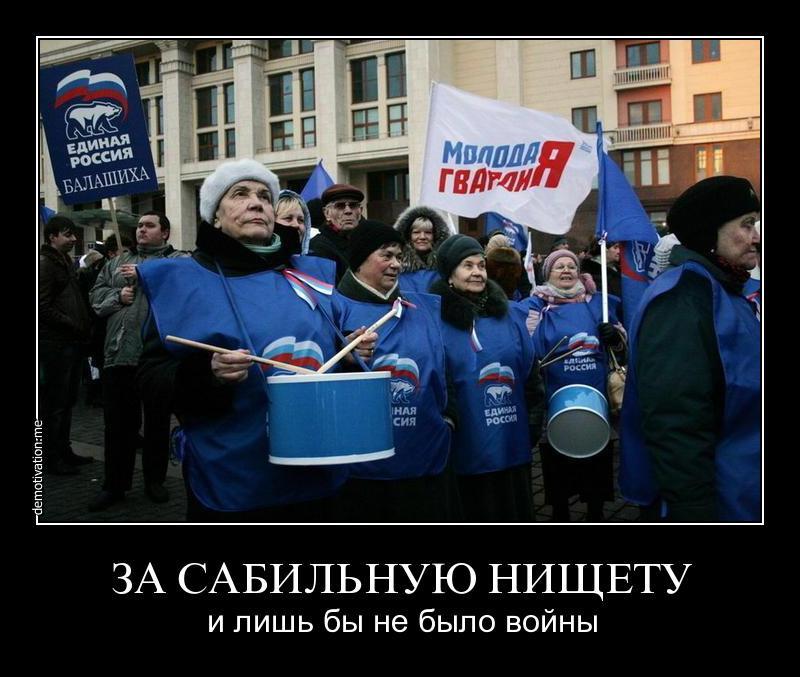 Единую россию демотиватор