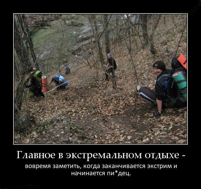 Демотиваторы русские туристы