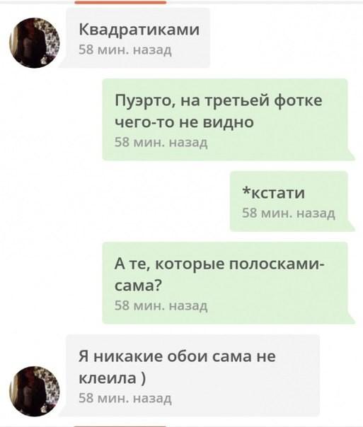 диалог с девушкой о знакомстве