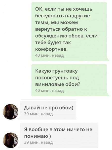 Беседа С Девушкой На Сайте Знакомств