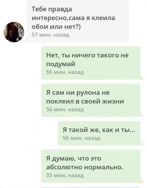 Диалог девушки с парнем при знакомстве
