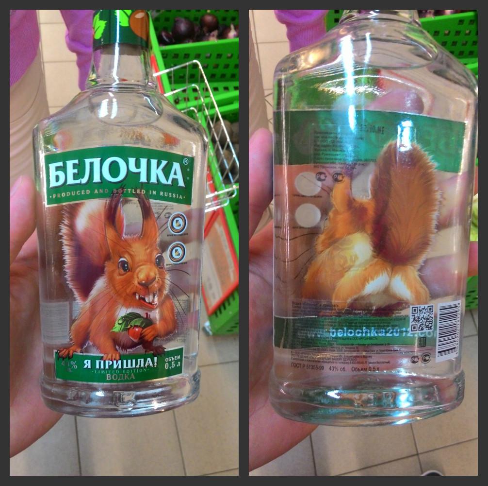 фистинг бутылкой водки белочка сегодняшние