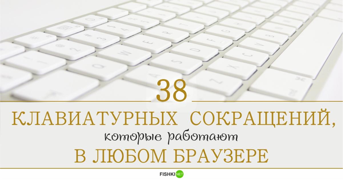 38 клавиатурных сокращений, которые работают в любом браузере браузер, клавиатура, советы, хитрости