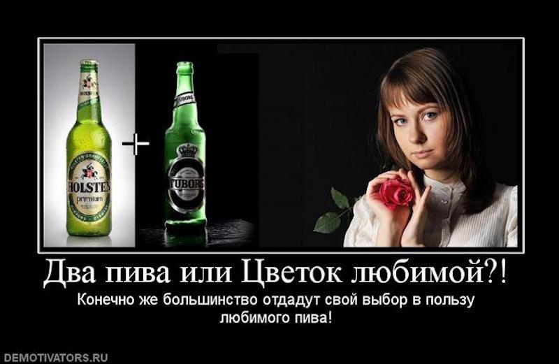 Много не пейте демотиватор