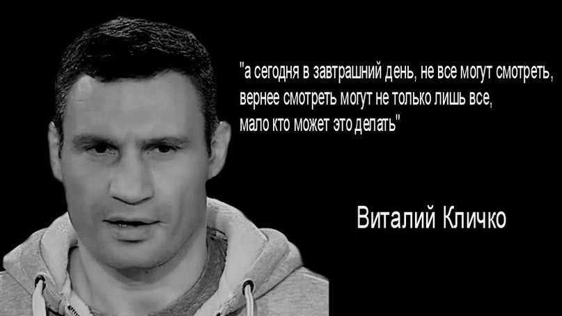 Кличко сравнил Зеленского с пассажиром, случайно оказавшимся в кабине пилота - Цензор.НЕТ 1148