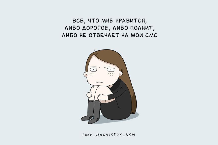 Прикольные картинки про одиноких