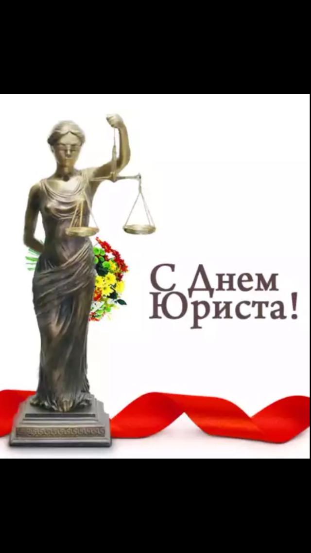 Когда день юриста в 2015 году
