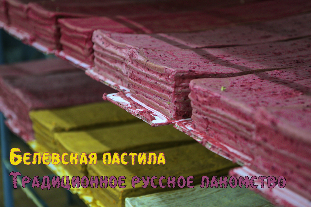 Белевская пастила. Традиционное русское лакомство