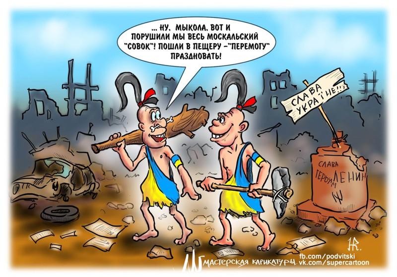 Уничтожение Украины проводится по плану