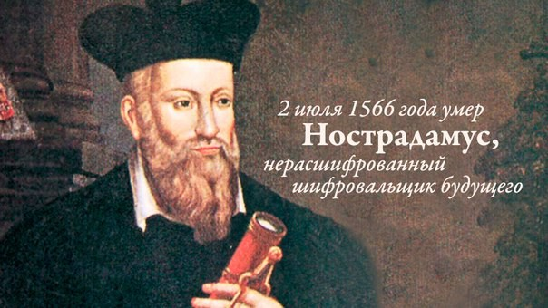 a biography of the life and times of physician and astrologer nostradamus Michel de nostredame, also known by his latinised name, nostradamus, was a french astrologer, physician, and quite possibly, the most famous end-of-the-world predictor of all time nostradamus, born in 1503, worked as a healer by trade, fighting outbreaks of the plague across his native france.