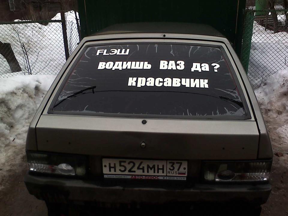 Картинки с надписями на стеклах машины, днем