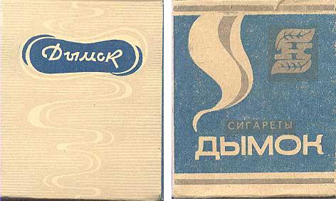 Сигареты ссср дымок купить онлайн магазин сигарет с доставкой по россии