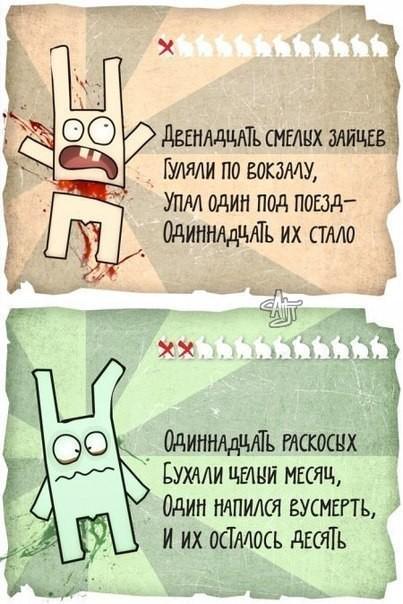 история в картинках про зайцев нет предприимчив