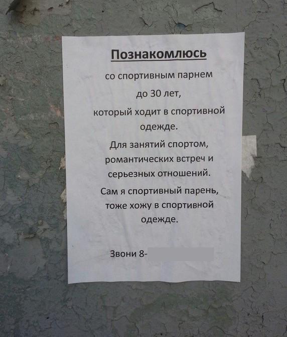 Неожиданный конец) люди, объявление, прикол, юмор