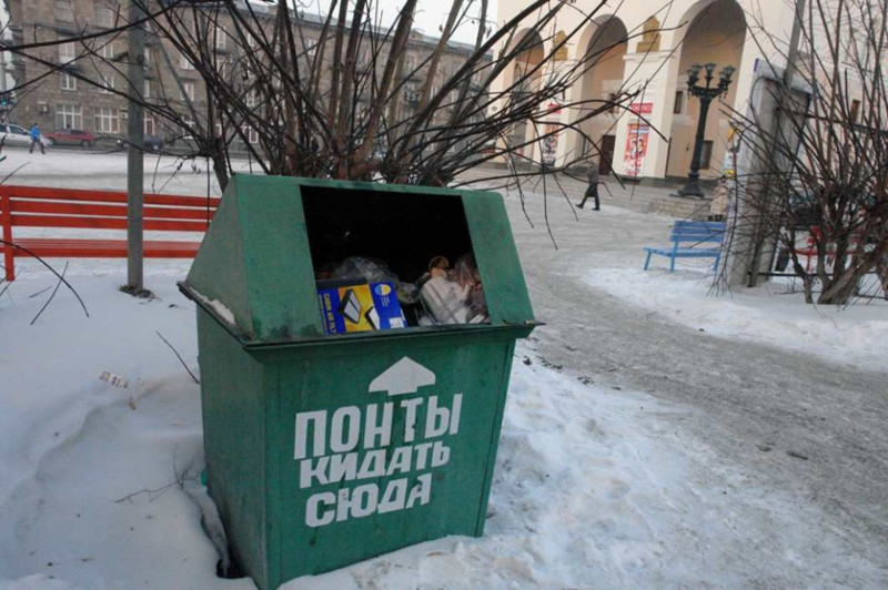 Картинки приколы для мусора