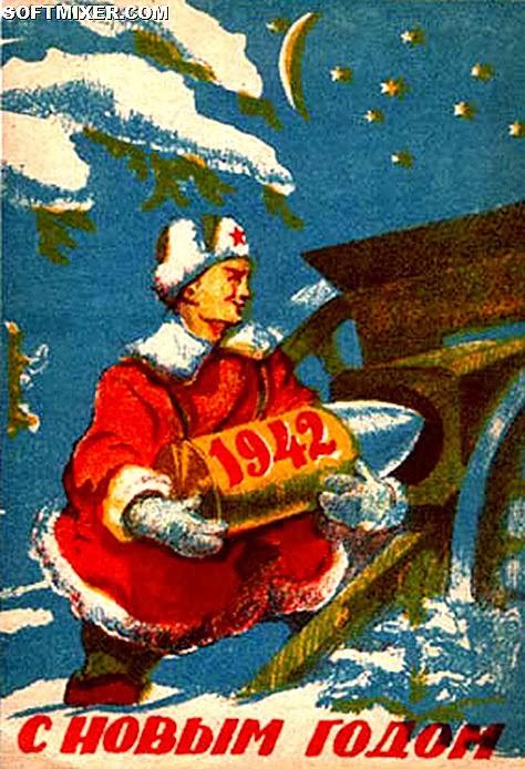 Военная новогодняя открытка, анимация снежинка