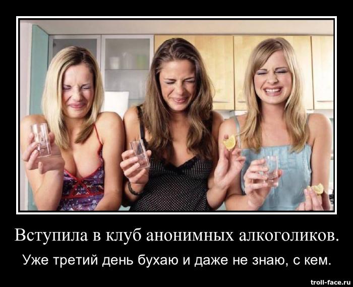 три подруги алкоголички картинка