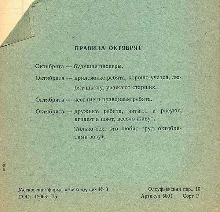Как жили советские школьники  жизнь, ссср, школа