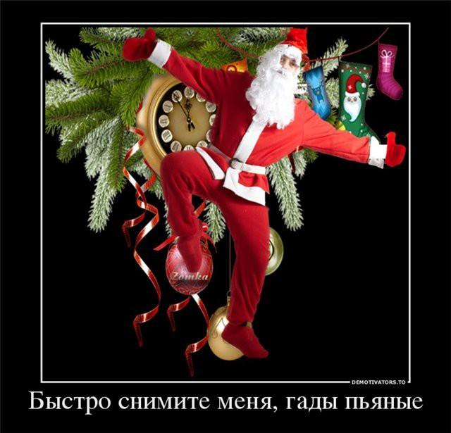 Демотиватор новый год