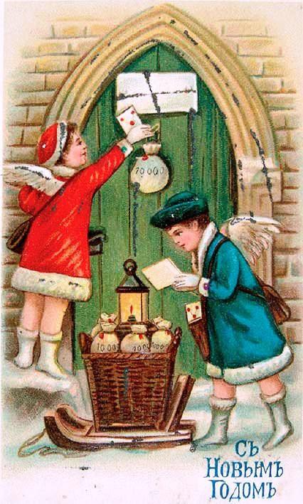 Поздравления, открытка дореволюционная с новым годом