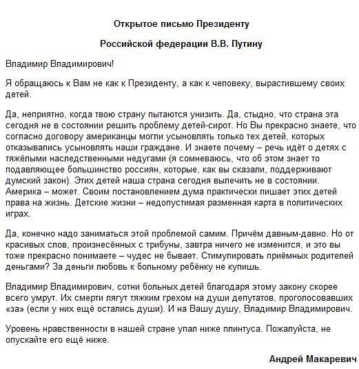 или открытое письмо президенту рф путину нет