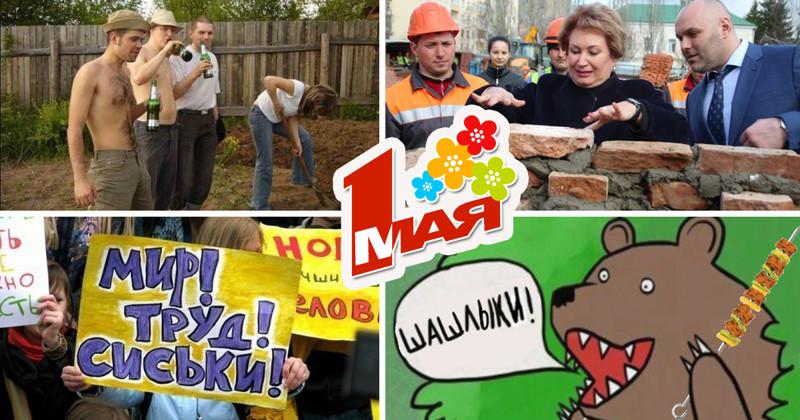 Мир, труд, май: как мы отмечаем этот праздник  1 мая, первомай, прикол, юмор