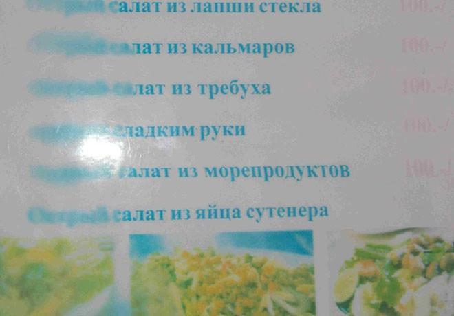 14. Интересно, кто-нибудь последний салат закажет? люди, таиланд, юмор