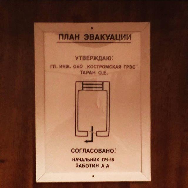 План эвакуации. Приколы безопасность, пожар, пожарники, прикол, противопожарная, юмор