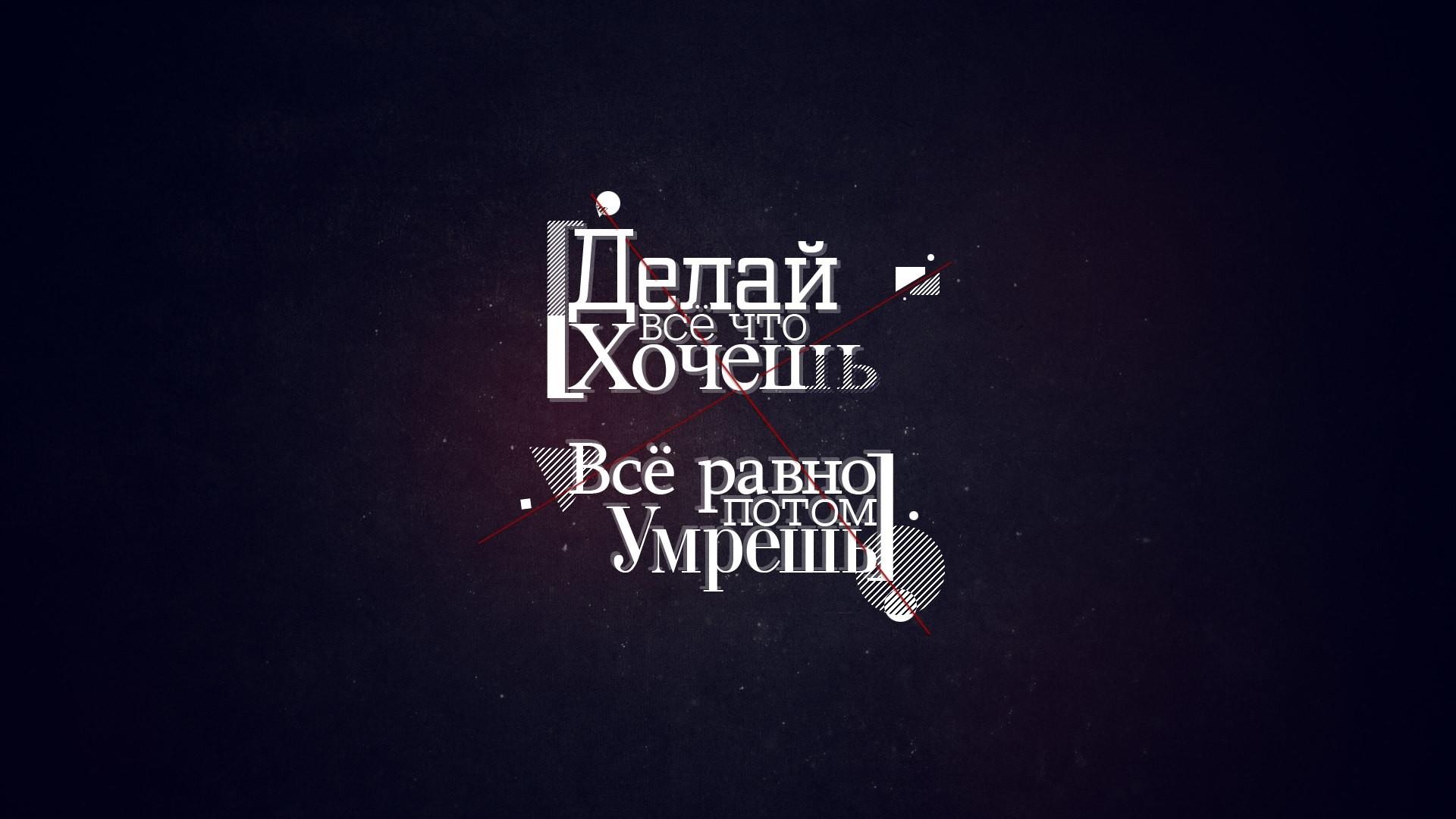 Обои со смыслом с надписями на русском, картинки