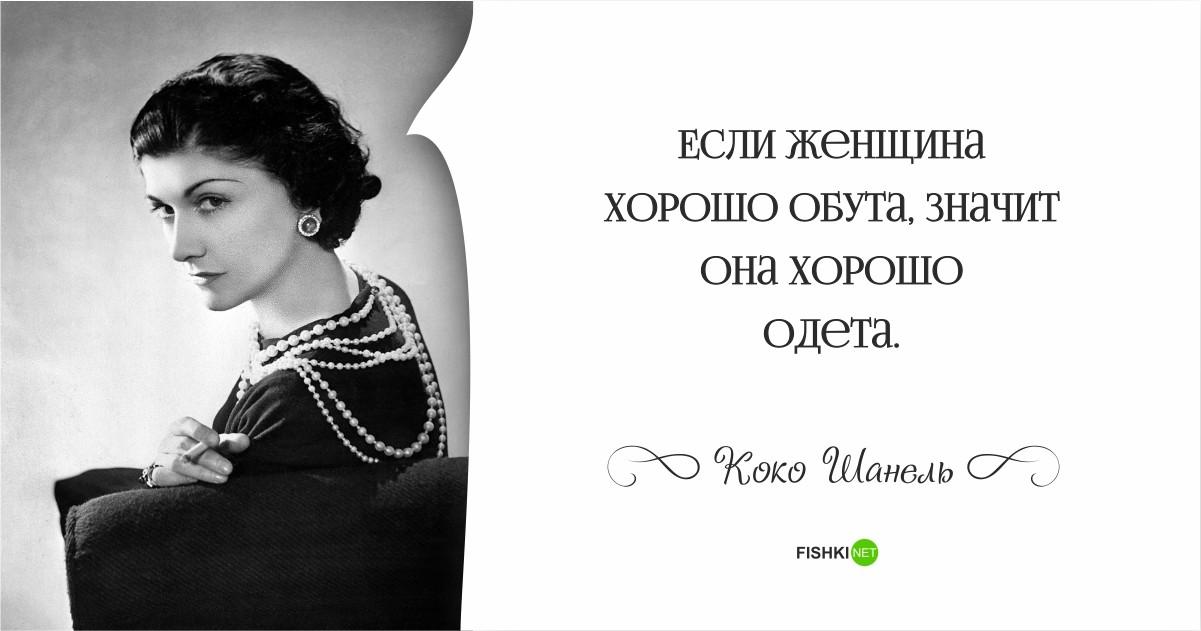 fb3ac7ce726f 6. - 20 цитат о мужчинах, о моде и о жизни от Коко Шанель