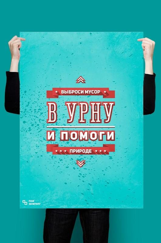 Постеры плакаты продажа