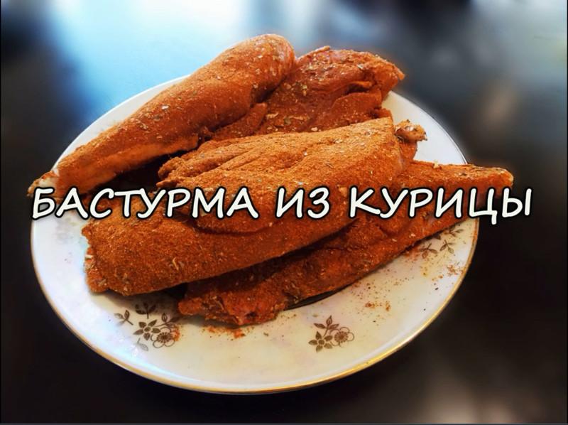 Вяленая курица (бастурма из курицы) бастурма, еда, кулинария, курица, мясо, рецепт