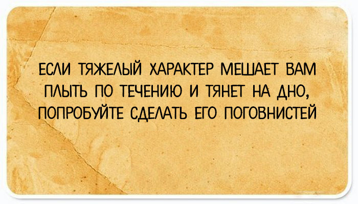 Характер открытка, открытки русакова
