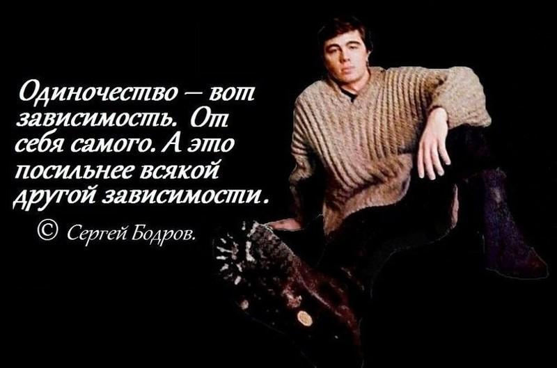 Сергей бодров цитаты о любви сколько лет мадонна сейчас в 2016 году