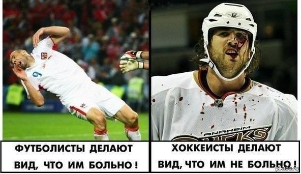 Сравнение футболистов и хоккеистов картинка
